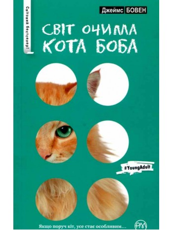 Світ очима кота Боба книга купить