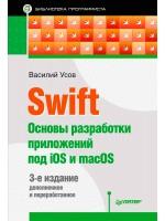 Swift. Основы разработки приложений под iOS и macO