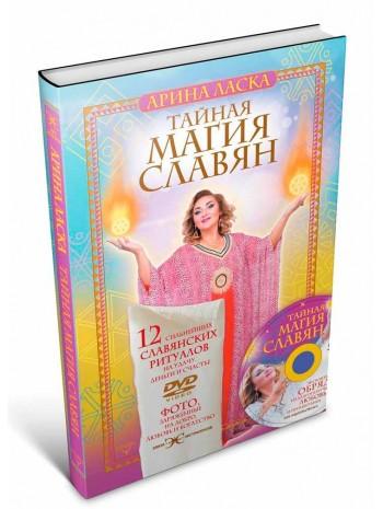 Тайная магия славян. 12 сильнейших славянских ритуалов на удачу, деньги и счастье (+ DVD) книга купить