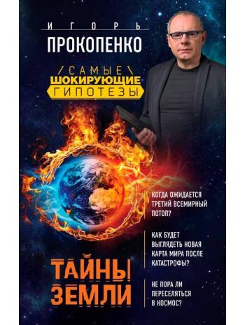 Тайны Земли книга купить
