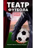Театр футбола. От фаната и агента до президента