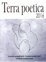 Terra poetica. Збірка