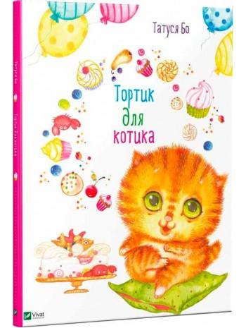 Тортик для котика книга купить