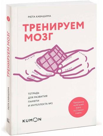 Тренируем мозг. Тетрадь для развития памяти и интеллекта №3 книга купить