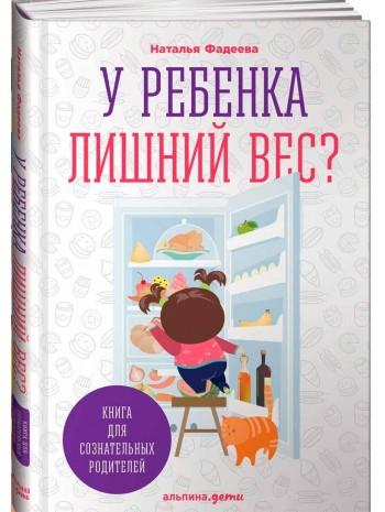 У ребенка лишний вес? Книга для сознательных родителей и их детей книга купить
