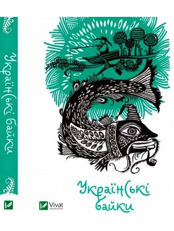 Українські байки книга купить