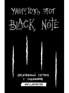 Уничтожь этот Black Note. Креативный скетчбук с заданиями книга купить