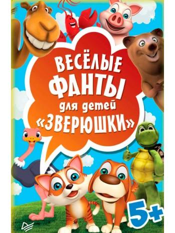 Весёлые фанты для детей. Зверюшки (45 карточек) 5+ книга купить