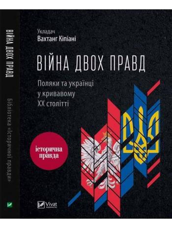 Війна двох правд. Поляки та українці у кривавому ХХ столітті книга купить