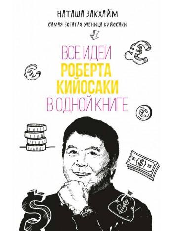 Все идеи Роберта Кийосаки в одной книге книга купить