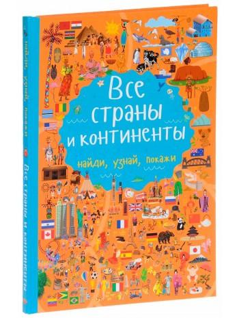 Все страны и континенты книга купить