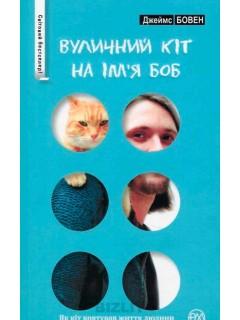 Вуличний кіт на ім'я Боб книга купить