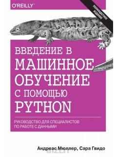 Купить Введение в машинное обучение с помощью Python. Руководство для специалистов по работе с данными