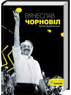 Купить В'ячеслав Чорновіл