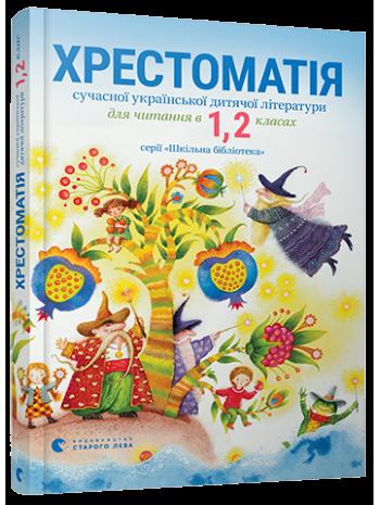 Хрестоматія сучасної української дитячої літератури для читання в 1,2 класах книга купить