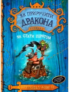 Як приручити дракона. Книжка 2. Як стати піратом книга купить