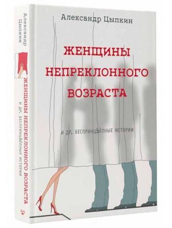 Женщины непреклонного возраста  книга купить