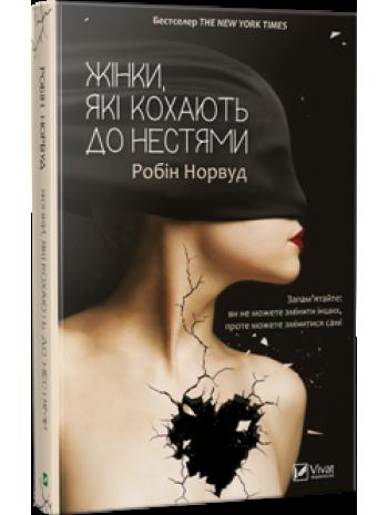 Жінки, які кохають до нестями книга купить