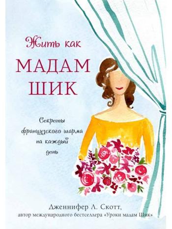 Жить как мадам Шик. Секреты французского шарма на каждый день книга купить