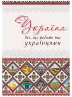 Украина. Все, что делает нас украинцами