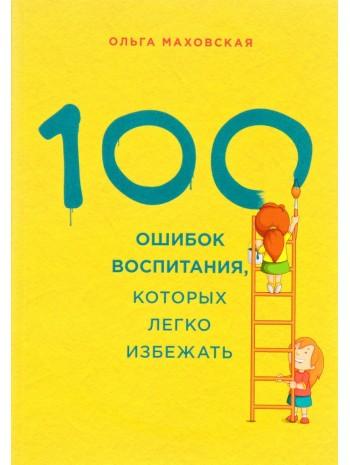 100 ошибок воспитания, которых легко избежать (мягкая) книга купить