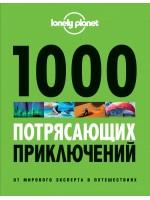1000 потрясающих приключений, 2-е изд. (Большой формат)