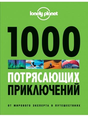 1000 потрясающих приключений, 2-е изд. (Большой формат) книга купить