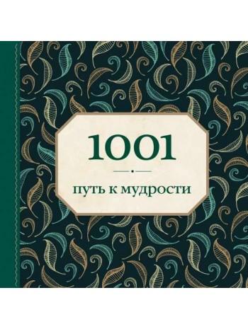 1001 путь к мудрости (орнамент) книга купить