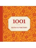 1001 путь к счастью (орнамент)