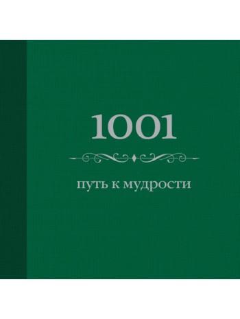 1001 путь к мудрости (зеленая) (Подарочные издания. Психология) книга купить