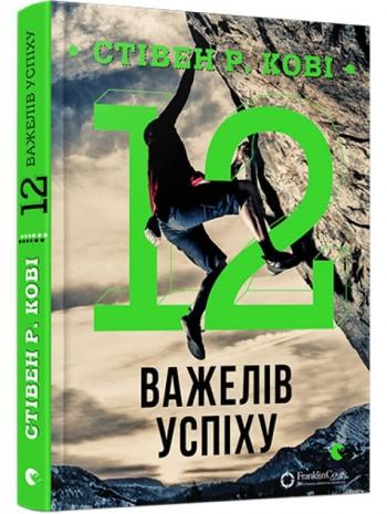 12 важелів успіху книга купить