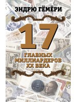 17 главных миллиардеров XX века