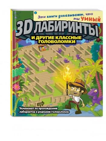 3D-лабиринты и другие классные головоломки книга купить