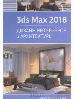 3ds Max 2018. Дизайн интерьеров и архитектуры книга купить