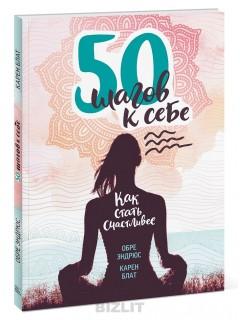 50 шагов к себе. Как стать счастливее книга купить
