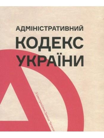 Адміністративний кодекс України з ілюстраціями Давида Чичкана книга купить