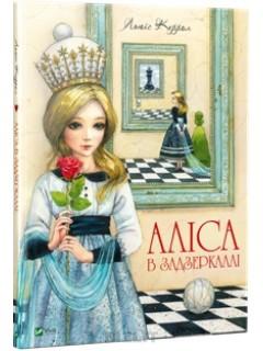 Аліса в Задзеркаллі книга купить