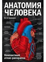 Анатомия человека. Компактный атлас-раскраска