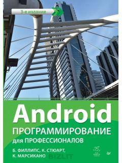 Купить Android. Программирование для профессионалов