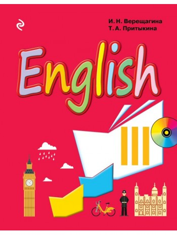 Английский язык. III класс. Учебник + CD книга купить
