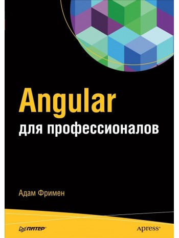 Angular для профессионалов книга купить