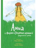 Анна с фермы «Зеленые крыши». Графический роман