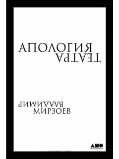 Апология театра книга купить