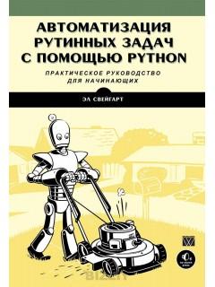 Автоматизация рутинных задач с помощью Python. Практическое руководство для начинающих книга купить