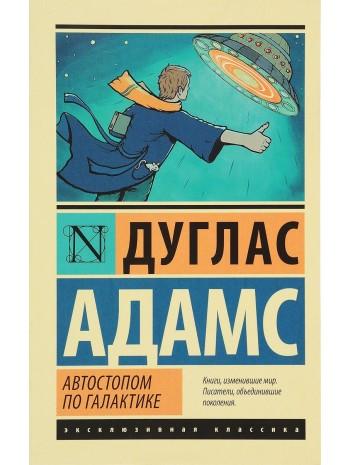 """Автостопом по Галактике. Ресторан """"У конца Вселенной"""" книга купить"""