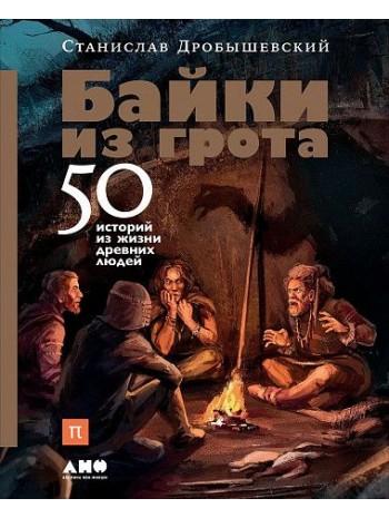 Байки из грота. 50 историй из жизни древних людей книга купить