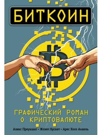 Биткоин. Графический роман о криптовалюте книга купить