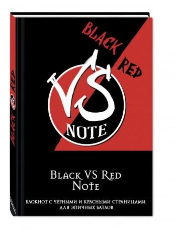 Black VS Red Note. Блокнот для эпичных батлов книга купить