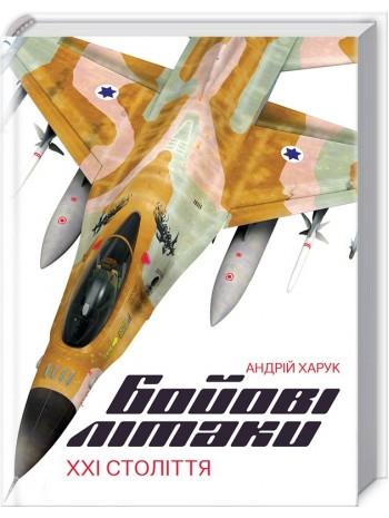 Бойові літаки ХХІ століття книга купить