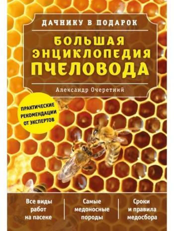 Большая энциклопедия пчеловода книга купить